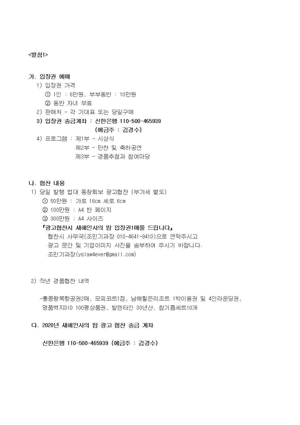 2020 새해인사의밤 개최안내공문_191202002.jpg