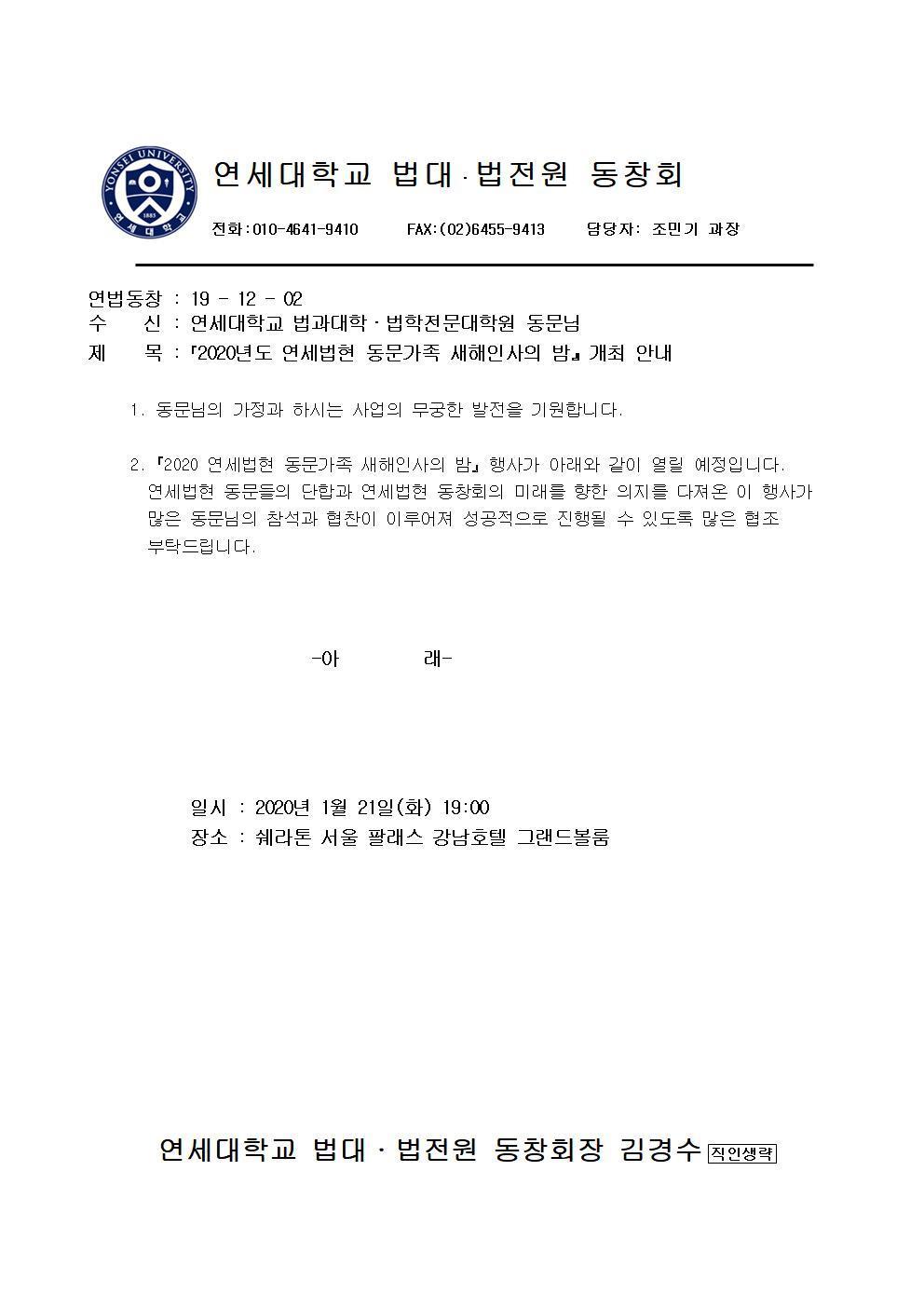 2020 새해인사의밤 개최안내공문_191202001.jpg